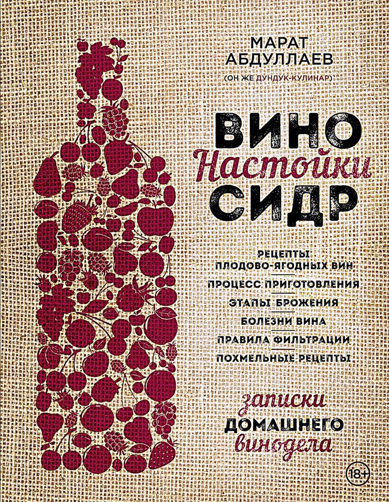 """М.Абдуллаев """"Вино, настойки, сидр"""""""