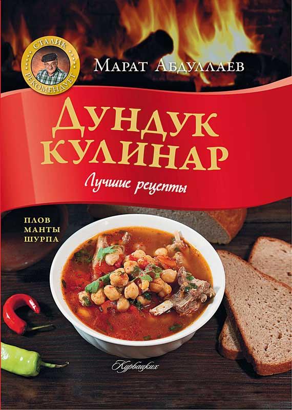 Дундук-кулинар. лучшие рецепты. АСТ, 2013 г.
